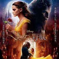 ディズニー映画「美女と野獣」 - Mme.Sacicoの東京お昼ごはん
