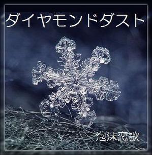 ダイヤモンドダスト vol. 12 - ― Metamorphose ―