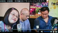 サイバージャパネスク 第528回放送 (4/19) - fm GIG 番組日誌