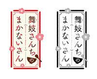 「舞妓さんちのまかないさん」1巻:コミックスデザイン - ベイブリッジ・スタジオ ブログ