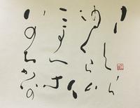 あっと言う間に     「寸」 - 筆文字・商業書道・今日の一文字・書画作品<札幌描き屋工山>