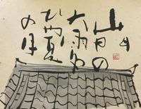 山門の…        「夏」 - 筆文字・商業書道・今日の一文字・書画作品<札幌描き屋工山>