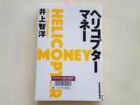 銀行による信用創造を撲滅する 井上智洋「ヘリコプターマネー」 - 梟通信~ホンの戯言