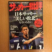 サッカー批評 82 - 湘南☆浪漫