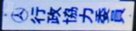 この条項(第7条)こそが長期政権8期32年山西市システムが生んだ悪のモンスター制度と云われる所以である!!! - 腐蝕の柏原城を暴く!!!/大阪維新の会 ・冨宅市政の『維新』は本物か!?