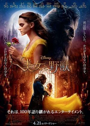 映画レビュー「美女と野獣」 - Elegance Style