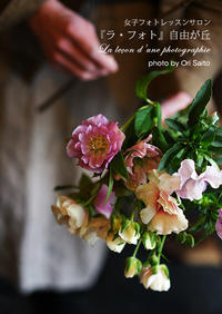 """Bouquet For You(ブーケフォーユー) - 東京女子フォトレッスンサロン『ラ・フォト自由が丘』の""""恋するカメラ"""""""