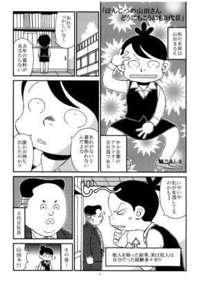 55. <どうにもこうにも3代目> - 漫画家志望者のブログ 「ほんじつの山田さん」  蟻乃まんま