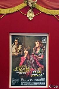 宝塚 宙組公演 - 閑遊閑吟