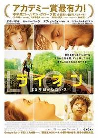 映画 「ライオン」_25年目の母を訪ねて三千里 - Would-be ちょい不良親父の世迷言