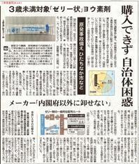 3才未満対象「ゼリー状」ヨウ素剤 購入出来ず自治体困惑 メーカー「内閣府以外に卸せない」 / 東京新聞 - 瀬戸の風