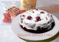 BANANA BREAD CAKE on my birthday - 九州平水の美味しいもの日記