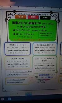 只今、イベントヒーリング検討会、終了しましたぁ☆☆☆ - 群馬県太田市&北軽井沢 占い師 鈴木あろはのブログ