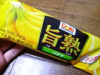 Dole 旨熟 バナナ@ロッテ - 池袋うまうま日記。