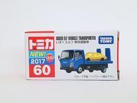 タカラトミー・トミカNo.60 いすゞ エルフ 車両運搬車 - 燃やせないごみ研究所
