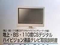 「テレビ」 - そーすっこ