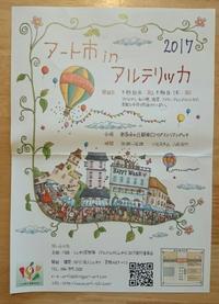 アート市 in アルテリッカ 2017 - mon livre diary