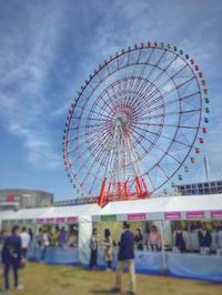 日本ワイン祭り@お台場 - うつわ愛好家 ふみの のブログ