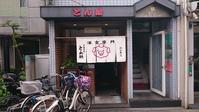 洋食専門 とん助@昭和町 - スカパラ@神戸 美味しい関西 メチャエエで!!