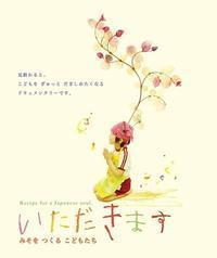 a littleシネマ「いただきます」の上映会 - a little