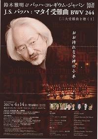 BCJ「マタイ受難曲」@東京オペラシティコンサートホール2017 - 徒然なるサムディ