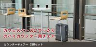 オシャレなハイカウンター用チェア - オフィス家具R  公式ブログ