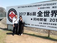 東京体育館で行われました空手の国際大会に、当ジムから、会員様が出場しました❗ - コンディショニングジム life