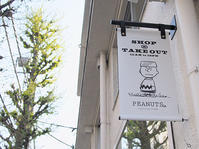 PEANUTS Cafe ピーナッツ カフェ  中目黒 - Favorite place  - cafe hopping -