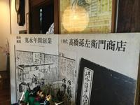創業1624年 髙橋孫左衛門商店 The Japan's Oldest Candy store since 1624 - my gallery-2