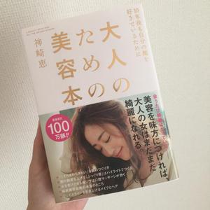#46 大人のための美容本/神崎恵 - Level18 ~育児生活がスタートしちゃった編~