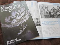 「Neighbor」4月号 - 「わし、ワッシー !」Wouassi and Roots Bandのブログ