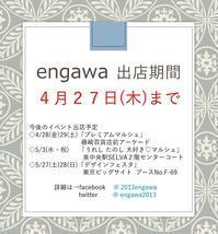 TRY6チャレンジショップの出店は、27日(木)で終了となります - こぎん刺し*刺し子 engawa's blog