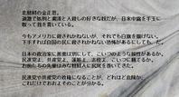 護憲派は不都合なものは見ざる、言わざる、聞かざるだ    東京カラス - 東京カラスの国会白昼夢