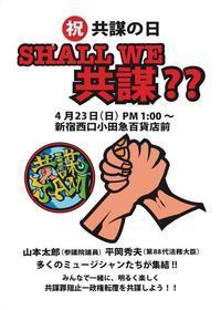 4/23新宿西口にて『共謀JAM ~SHALL WE 共謀?~』 - 世界一周のうたたび ちゃるのあしあと