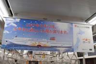 さんふらわあ新造船の広告ポスター! - 船が好きなんです.com
