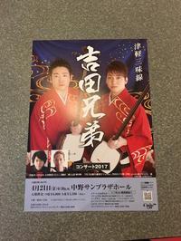 吉田兄弟 - 5W - www.fivew.jp