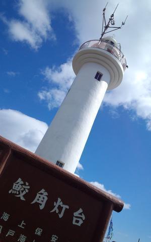 鮫角灯台の一般開放に行ってきました! - たねブロ(青森県八戸市種差海岸ブログ)