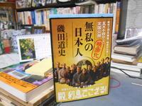 『無私の日本人』 - 一景一話