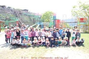 2017年4月22日学童さん 牧の岳公園、御橋観音 - 衣川圭太の外遊び日記と一般社団法人マミー(マミー保育園・マミー学童クラブ)の出来事