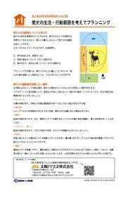 愛犬家住宅 太陽ハウス 柏 - 新松戸 建築 「創ってます!」太陽ハウス