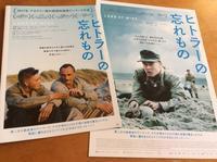 映画「ヒトラーの忘れもの」(サントフリート監督 2015年)観てきました - 本日の中・東欧
