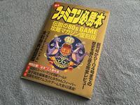 蘇るファミコン必勝本 - ゴリゴリなおっさんの裏ゲームブログ