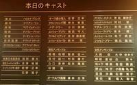 『オペラ座の怪人』―横浜まで行ったのよ、変更点あり、なレビュ - ことのは・ふらり・ゆらり・ふわり