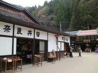 奈良井宿 - からっ風にのって♪