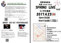 """明日4/23日曜日は 阿野音楽教室""""吉田組""""のライブがございます。 - 阿野裕行 Official Blog"""