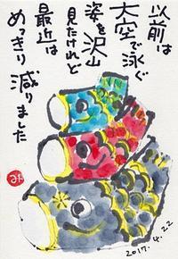 鯉のぼりと栄村 - きゅうママの絵手紙の小部屋