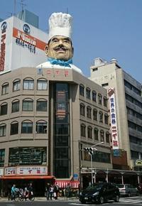 お出かけしよう・合羽橋道具街を歩いてお弁当用小物を購入♪ - YUKA'sレシピ♪