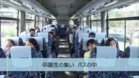 卒園生の集い バスの中 - 笠間市 ともべ幼稚園 ひろばの裏庭<笠間市(旧友部町)>