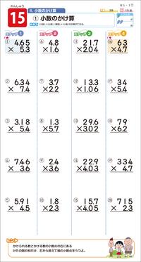 計算ドリルの式を写すことができない - トータルサポート ハロー(旧 ふぉるつぁのみんなと笑おう)