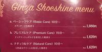 シューケアメニューのご紹介 - 銀座三越5F シューケア&リペア工房<紳士靴・婦人靴・バッグ・鞄の修理&ケア>